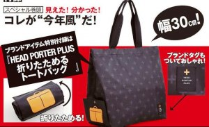 93535b4ba7 MB134 AUTH NEW JAPAN LIMITED HEAD PORTER PLUS FOLDABLE TOTE BAG