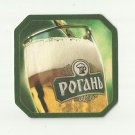 UKRAINIAN ROGAN EIGHT SIDED CITY OF KHARKOV BEER MAT COASTER