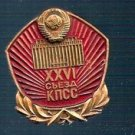 Collectible Soviet communist Party Pin, XXVI Congress