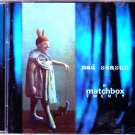 Matchbox Twenty - Mad Season (CD, May-2000) - COMPLETE * combined shipping