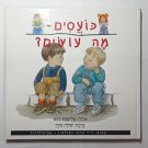 """KIDS BOOK - """"Angry? , what to do?"""" , Hebrew Language"""