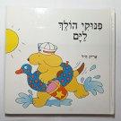 "KIDS BOOK - ""PINUKI GO TO THE BEACH"" , Hebrew Language"