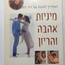 BOOK : Dr. Ruth's Pregnancy Guide for Couples: Love, Sex and Medical Facts ,  Hebrew language