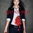 Night of the Japanese drama series DVD strawberries
