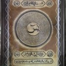 Islamic Calligraphy made of goat skin for wall hanging