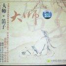 Masterpieces by Dizi Masters,  Artist: Li Jun, Label: China Record Corporation / IODA