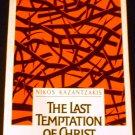 The Last Temptation of Christ by Nikos Kazantzakis and P. A. Bien (Sep 15, 1988)