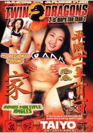 Twin Dragons Adult DVD - Asian Girls