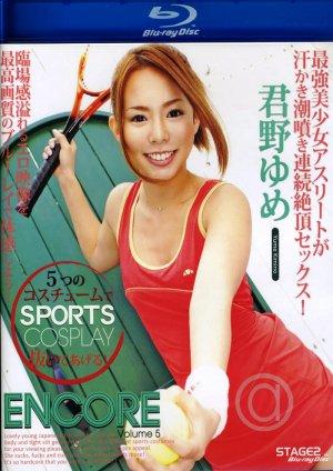 Encore 05 Yume Kimino Adult Blu-Ray - Asian