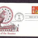 Chinese New Year of the Rooster, Animal, First Issue USA