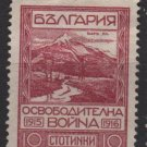 Bulgaria 1921  -  Scott 155 used - 10s, Mt Shar     (7-151)