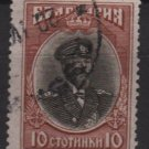 Bulgaria 1915 -  Scott 116 used - 10s, Tsar Ferdinand type of '11 (7-300)