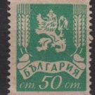 Bulgaria 1945/46  - Scott  470 used  - 50s, Lion, Coat of Arms (7-335)