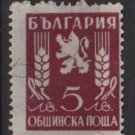 Bulgaria Official stamp 1942 - Scott o5  CTO - 2l, Coat of arms (red-124)