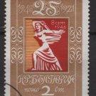 Bulgaria 1971 - Scott  1975  used - 2s, People republics 25th anniv (u-477)