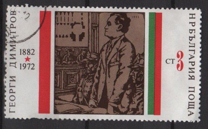 Bulgaria 1972 - Scott  2025 used - 3s, Life of george Dimitrov (red-357)