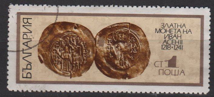 Bulgaria 1970 - Scott 1899 used - 1s, Coins from 14th Century (C-276)