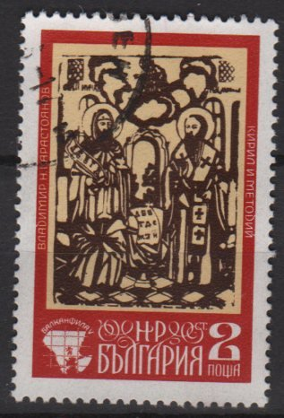 Bulgaria 1975  - Scott 2263 used - 2s, Balkanphila V (7-652)