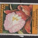 Bulgaria 1986 - Scott  3141  used - 13s, Orchids (8-49)