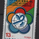 Bulgaria 1985 - Scott  3068  used -  13s, 12th World Youth Festival (8-25)