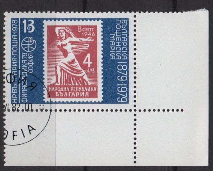 Bulgaria 1978 - Scott 2549 CTO -  13s, Philiserdica'79, philatelic exhibition (7-694)