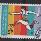 Bulgaria 1989 - Scott 3427 used - 30s, 7th Army Games  (8-171)