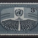 United Nations 1956 - Scott 45 MNH - 3c, UN day (A-626)