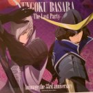 Sengoku Basara The Last Party Animage the 33rd Anniversary Double-sided Clear File