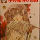 The Ice-Cold Demon's Tale Vol. 19 by Shiho Sugiura (BL/YAOI Manga)