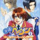 Gakuen Heaven Revolution 2 Higuri You & Spray
