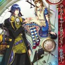 Alice in the Country of Hearts: The Clockmaker's Story by QuinRose (Japanese)