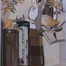 Biblia Koshodo No Jiken Techo Postcard by En Mikami (Bunko)