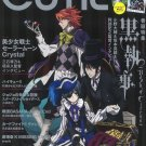 Anime Cutie July 2014 Black Butler,  Sailor Moon NEW Complete