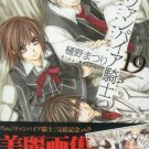 Vampire Knight Limited Ed., Vol. 19 Deluxe Ed. by Matsuri Hino Japanese