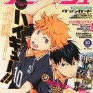Animage Vol. 436 2014 October COMPLETE
