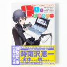 "Dengeki Bunko Magazine Vol. 43 ""Shichinin no Sigsawa Keiichi"" collaborative book"