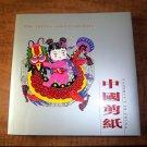 The Twelve Symbol Animals - Papercut in China Book, Beautiful Artwork, NEW