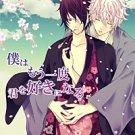 Gintama Doujinshi - 僕はもう一度君を好きになる by 木苺館 - Gintoki X Takasugi