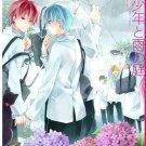 Kuroko no Basket doujinshi - 空想少年と雨の庭 by Ricca - Akashi X Kuroko