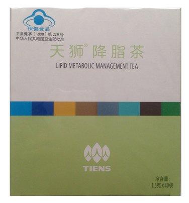 Tiens Antilipemic Tea-Tian Shi Antilipemic Tea