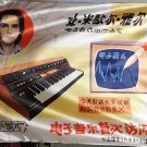 JEAN-MICHEL JARRE Concerts in China Poster 2 FLAG CLOTH POSTER WALL TAPESTRY CD Electronica