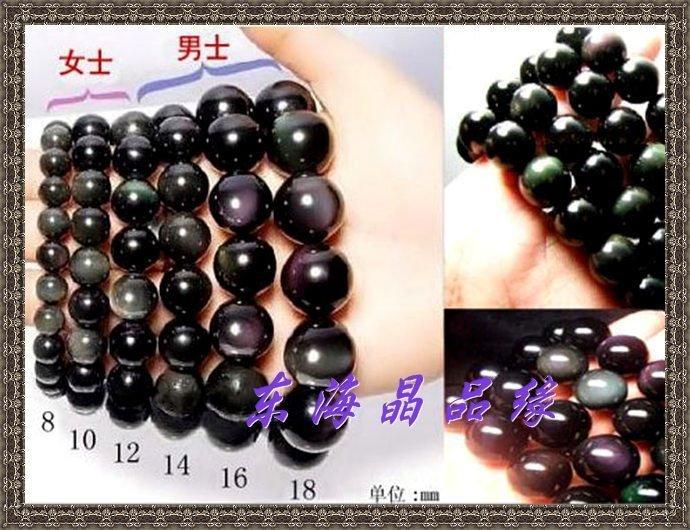 Rainbow eye obsidian bracelet 12MM