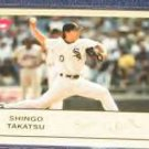 2005 Fleer Tradition Shingo Takatsu #227 White Sox