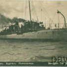 Real Photo Postcard Bulgarian Torpedo boat RARE