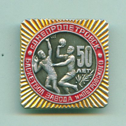 BASKETBALL pin Ukraine Dnepropetrovsk factory club 50