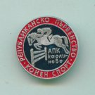 Equestrian piin Bulgaria National Championship c 1980 silver plated