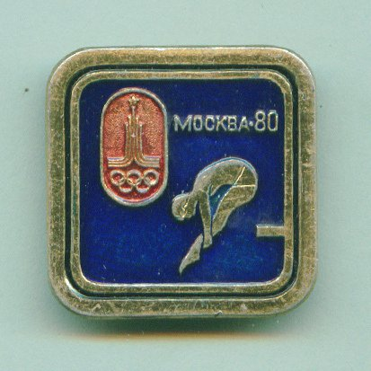 DIVING Swimming pin USSR Moscow '80 Olympic Games - 04