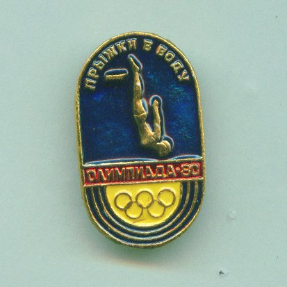 DIVING Swimming pin USSR Moscow '80 Olympic Games - 01