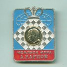 Chess pin USSR World's Champion A. Karpov