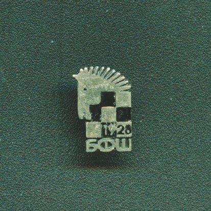 CHESS pin Bulgaria federation 2000's